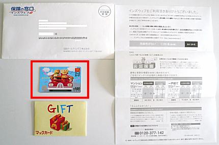 保険の窓口インズウェブから届いた500円分のマックカード