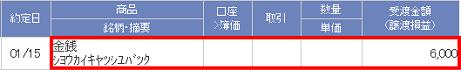 お友達紹介制度 現金:6,000円入金