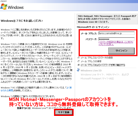 Windows Live IDでログイン